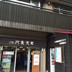 河童食堂 -