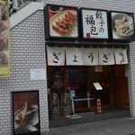 餃子の福包 - 外観