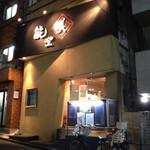 59115789 - 店構え