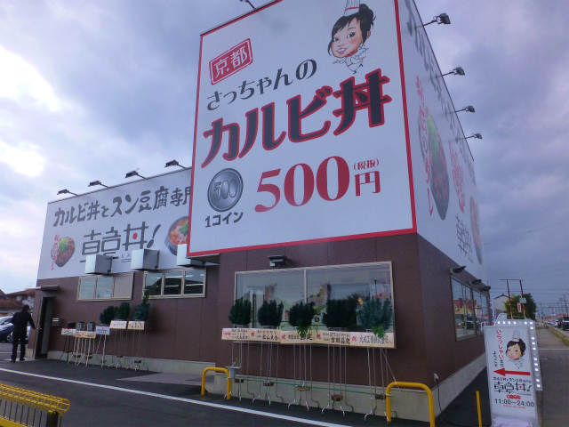 韓丼 津島店