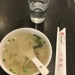 上海屋 - まず、先に提供されるのはワンタンスープです。