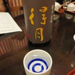 ひら川 - 得月 純米大吟醸