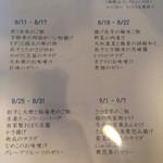 59120608 - 季節のランチ(1,620円)