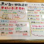 回転寿司 魚河岸 - メニュー