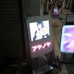 宅飲み酒場 アヤノヤ - サイン