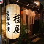 福島 桜屋 - お店 外観
