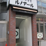喫茶室ルノアール - 入口