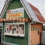 ハンバーガーらりるれろ 北鹿島店 - 鹿島市のバイパス通り沿いにある、小さなテイクアウト専門店です。