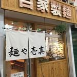麺や壱真 - 銀天街にオープンです。