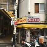 肉の伊吾田 - エントランス