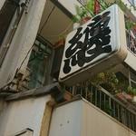 纏寿司 - ま♥と♥い♥