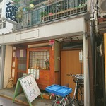 纏寿司 - 大門駅近くです♥ (o^ O^)シ彡☆