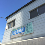 安田製麺所 -