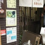 東寺うどん - 入り口