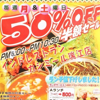 50%OFF半額セール!!