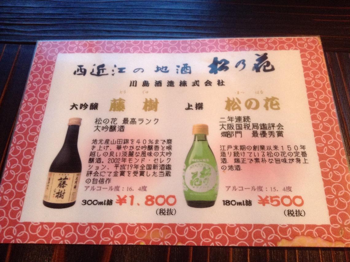 京もつ鍋ホルモン 朱々 びわ湖高島店