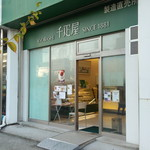 京橋千疋屋製造 直売所 - お店外観