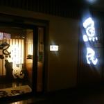 魚民 - 【2016.11.22(火)】店舗の外観