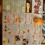 魚民 - 【2016.11.22(火)】飲み放題メニュー