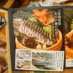 魚民 - 【2016.11.22(火)】メニュー