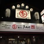 濱松たんと 名駅柳橋店 - 外観です