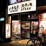 いきなりステーキ - 2016 11 店頭