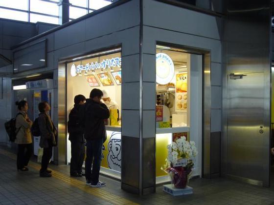 ビアードパパ 京阪門真市駅店