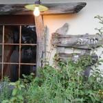 珈琲店 蒼 - お店の玄関
