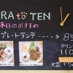 カフェ サラトテン - ランチメニュー