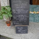 ランデヴー・デ・ザミ - 土、日、祝限定ランチメニューの黒板書き