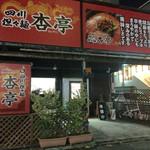 杏亭 - ラストオーダーストップ後の外観です(^_^;)