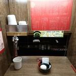 一蘭 - 味集中カウンター