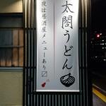 太閤うどん -
