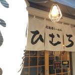 北海道らぁ麺 ひむろ - ひーむーろー