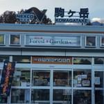 駒ヶ岳サービスエリア(下り線)スナックコーナー -