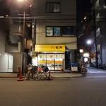 武井食堂 - 外観 マルハチとも呼ばれている