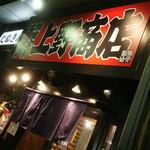 豚骨醬油ラーメン上野商店  - 2016年11月
