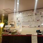 とり天発祥の店 レストラン東洋軒 - 店内の正面レジの様子