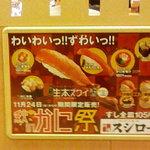 スシロー - スシロー カニ祭りの広告