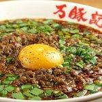 万豚記 - 紅(くれない)屋台本場坦々麺