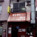 キッチン竹乃子 -