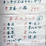 キッチン竹乃子 - ランチメニュー:数ある組み合わせのひとつ