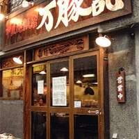 万豚記 - 中国食堂をイメージさせた造りになっています。
