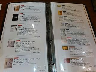 逸品飲茶縁茗 - ワインのぺージ1