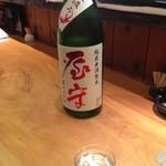 彩櫻 - 初めて飲んだけど旨かった!