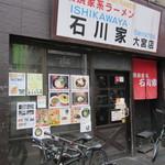 石川家 - 店頭入口