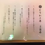 ヤキトンヤリキ - 美味しい食べ方五箇条