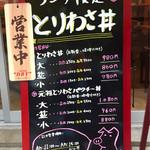 ヤキトンヤリキ - パクチー好きですが今回はノーマルです