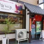 菜館Wong - 外観
