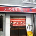 ふく寿 - お店